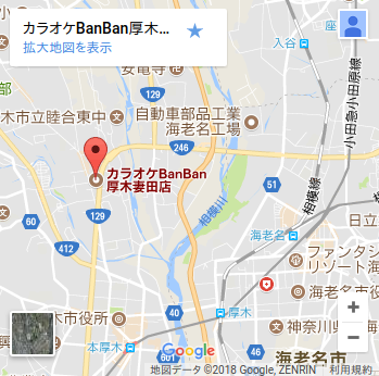 カラオケ バンバン 厚木 妻田