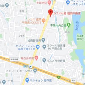 カラオケ 館 干隈